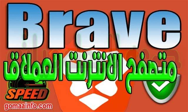 تحميل متصفح الانترنت العملاق برافو | Brave browser