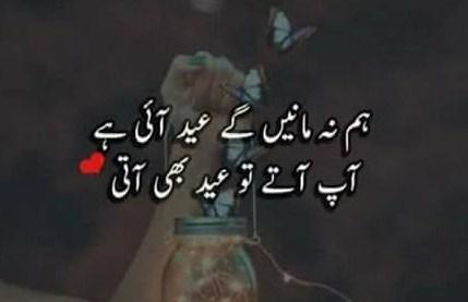 Ap Aty To Eid Bhi Ati | Eid Poetry - Poetry