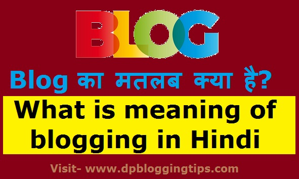 what is meaning of blogging in hindi