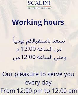 مطعم سكاليني الرياض