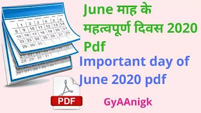 June माह के महत्वपूर्ण दिवस 2020 Pdf :Important day of June 2020 pdf