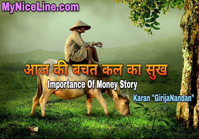 आज की बचत कल का सुख प्रेरक कहानी | धन की बचत कहानी | Importance Of Money Story in Hindi. role or importance of saving money in our daily life. short hindi story