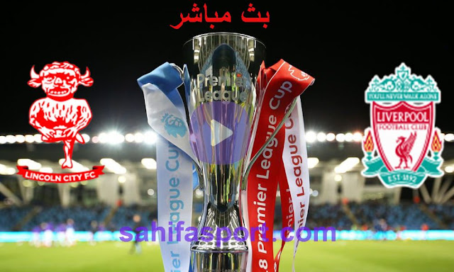 موعد مباراة لينكولن سيتي وليفربول بث مباشر بتاريخ 24-09-2020 كأس الرابطة الإنجليزية