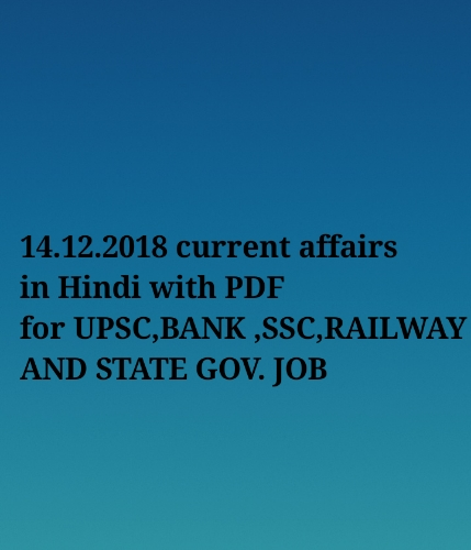 14/12/2018 Current Affairs and General Knowledge for UPSC,PSC,BANK,SSC,RAILWAY and State Government job