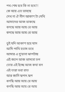 Ay Ay Re Aay song lyrics in Bengali movie Aleya