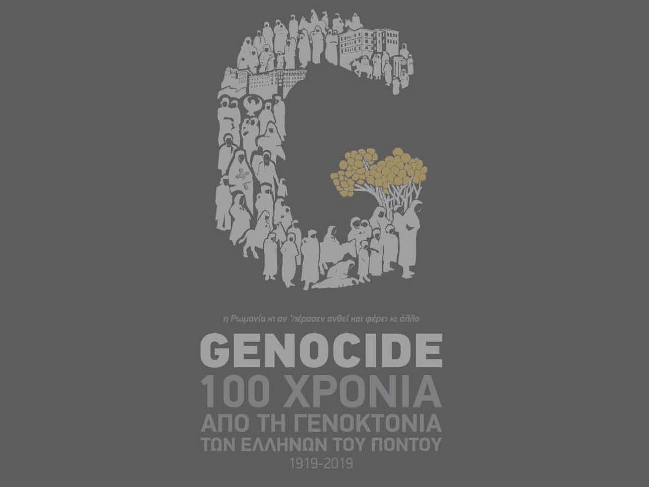 6ecc17660ce5 Στα πλαίσια των εκδηλώσεων για τα 100 χρόνια γενοκτονίας του Ποντιακού  Ελληνισμού οι Ποντιακοί Σύλλογοι Κιλκίς διοργανώνουν διάλεξη στις 21  Μαρτίου 2019 και ...
