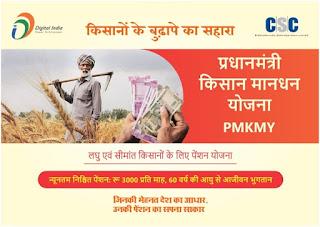 PMKMY_PENSION_SCHEME_FOR_FARMERS_THROUGH_CSCs
