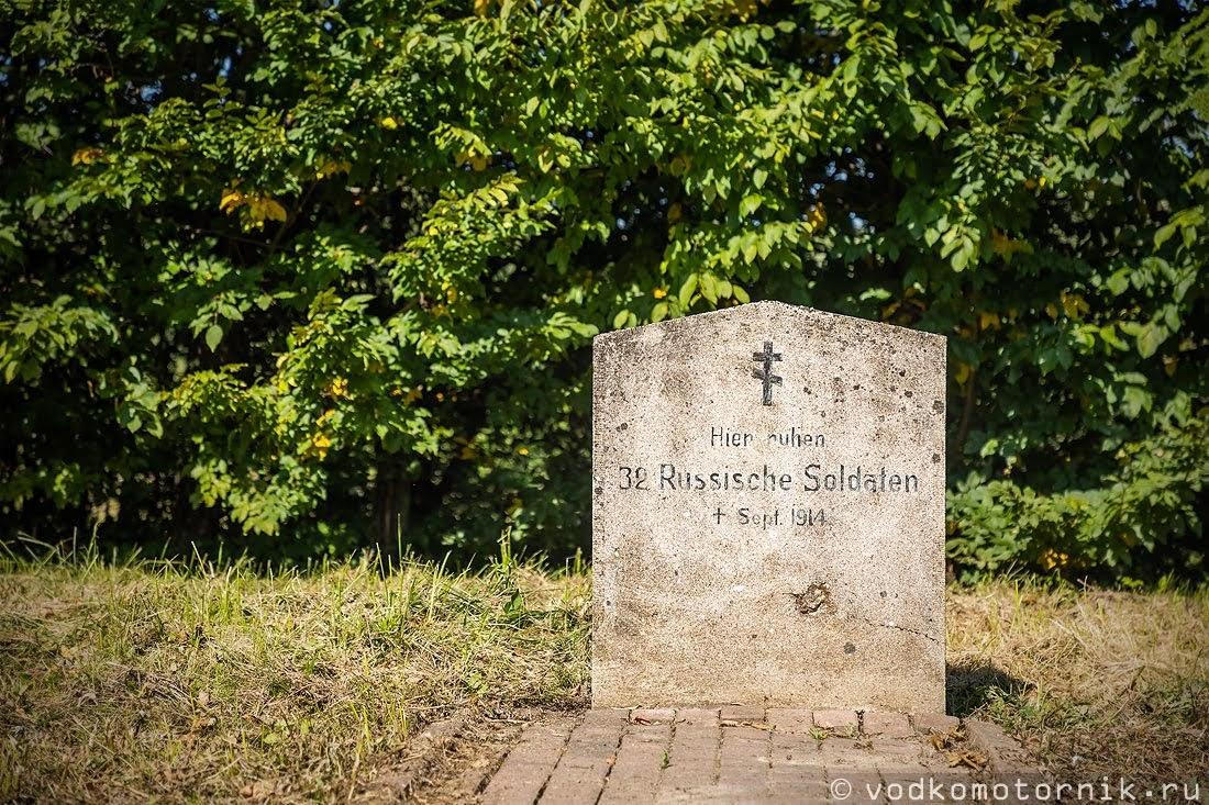 Заозёрное Kowarren могила 32 русских солдат