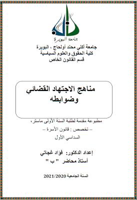 محاضرات في مناهج الاجتهاد القضائي وضوابطه من إعداد د. فؤاد غجاتي PDF
