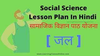 सामाजिक विज्ञान पाठ योजना , सामाजिक अध्यन पाठ योजना, सोशल साइंस लेसन प्लान इन हिंदी , social science lesson in hindi for b.ed download pdf free