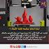 لماذا نحتاج لطابعة ثلاثية الأبعاد ؟