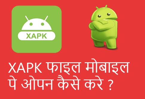 मोबाइल पर XAPK फाइल ओपन कैसे करे?