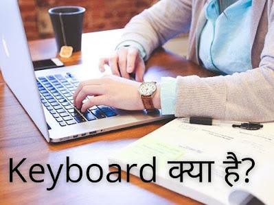Keyboard क्या है और ये कितने प्रकार के होते हैं
