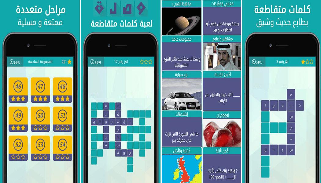 تحميل لعبة كلمات متقاطعة عربي للكمبيوتر