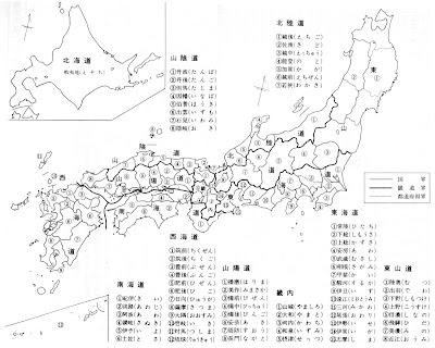 国・県対照と五畿七道