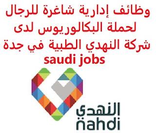 وظائف إدارية شاغرة للرجال لحملة البكالوريوس لدى شركة النهدي الطبية في جدة saudi jobs تعلن شركة النهدي الطبية, عن توفر وظائف إدارية شاغرة للرجال لحملة البكالوريوس , للعمل لديها في جدة وذلك للوظائف التالية: أخصائي أول تصميم المتجر المؤهل العلمي: بكالوريوس في التسويق، التصميم الداخلي، التسويق المرئي أو ما يعادله الخبرة: سنتان على الأقل من العمل في مجال تصميم وترتيب وتنسيق المتاجر للتقدم إلى الوظيفة اضغط على الرابط هنا  أنشئ سيرتك الذاتية    أعلن عن وظيفة جديدة من هنا لمشاهدة المزيد من الوظائف قم بالعودة إلى الصفحة الرئيسية قم أيضاً بالاطّلاع على المزيد من الوظائف مهندسين وتقنيين محاسبة وإدارة أعمال وتسويق التعليم والبرامج التعليمية كافة التخصصات الطبية محامون وقضاة ومستشارون قانونيون مبرمجو كمبيوتر وجرافيك ورسامون موظفين وإداريين فنيي حرف وعمال