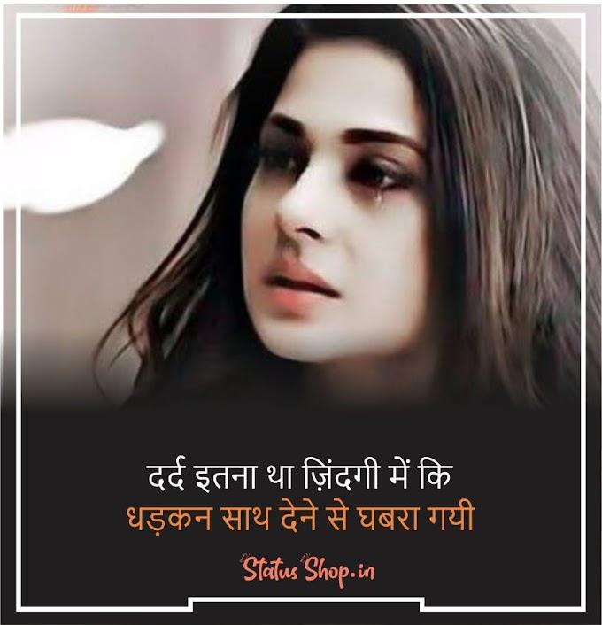 Ultimate Top 10 Dhoka Shayari With Images 2020 | Dhokebaaz Shayari |  Dhoka Status in hindi | Status Shop