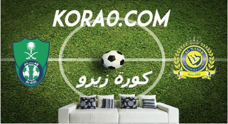 مشاهدة مباراة الأهلي والنصر بث مباشر اليوم