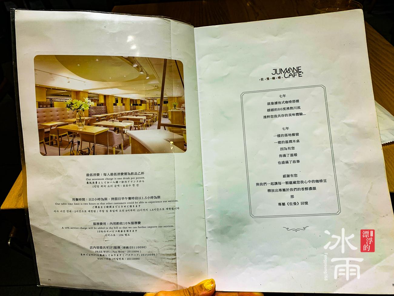 佐曼咖啡Jumane Cafe|菜單