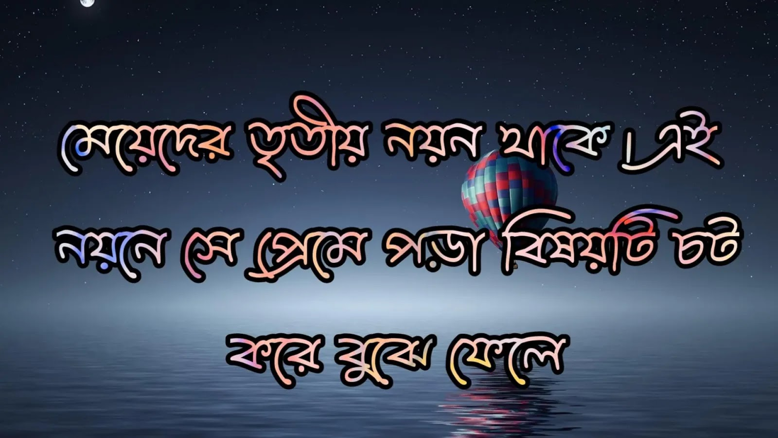 bangla quotes heart touching love quotes