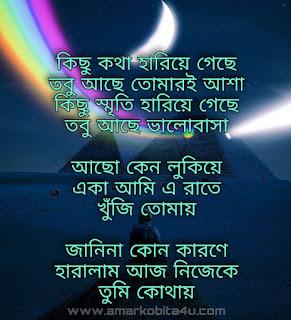Khuji Tomay Lyrics Habib Wahid
