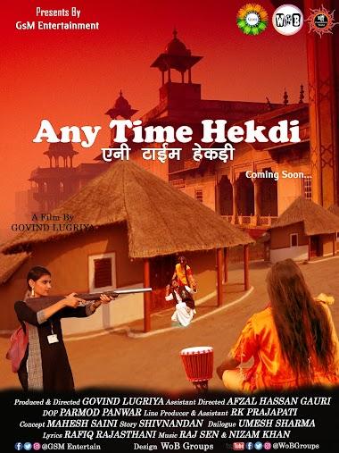 Rajasthani Comedy Film Any Time Hekdi Story