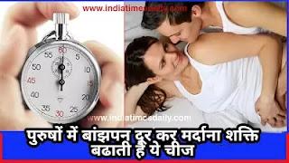 पुरुषों में बांझपन दूर कर मर्दाना शक्ति बढाती है ये चीज, mardana takat badhane ke saath purush ka banjhpan door karein