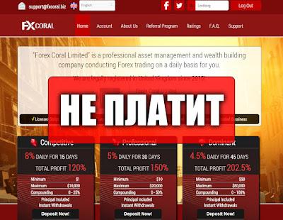Скриншоты выплат с хайпа fxcoral.biz