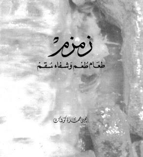 زمزم طعام طعم وشفاء سقم pdf