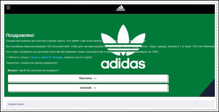 [Лохотрон] yimeiyouw1111.online/adidas Подарок к 100-летнему юбилею adidas – отзывы, развод, мошенники!