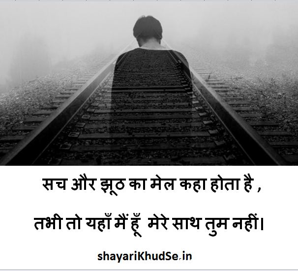 Breakup shayari in hindi images, Breakup shayari in hindi wallpaper