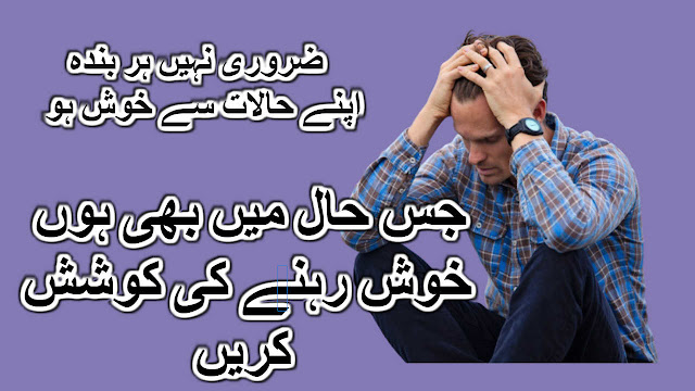 جس حال میں بھی ہوں خوش رہنے کی کوشش کریں life tips urdu