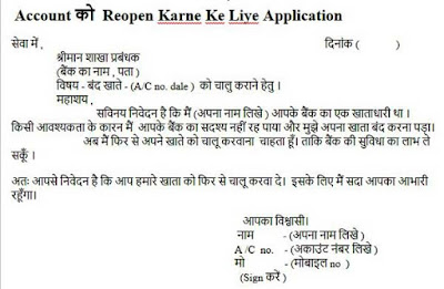 bank account reopen karne ke liye application