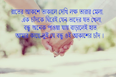 Bengali Love SMS - Bengali Picture sms for facebook whatsapp