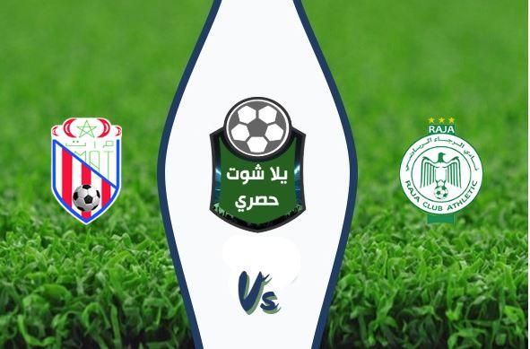 مشاهدة مباراة الرجاء والمغرب التطواني بث مباشر