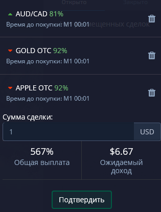 Экспресс ордер Pocket Option