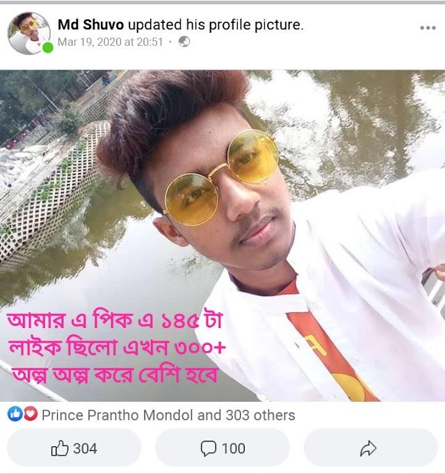 Facebook auto liker 2020 || How To Get Unlimited Likes On Facebook Profile Picture without any inconvenience 2020  (কীভাবে ফেসবুক পিকচার এ হাজার হাজার লাইক নিবেন কোনো প্রকার ঝামেলা ছাড়া )