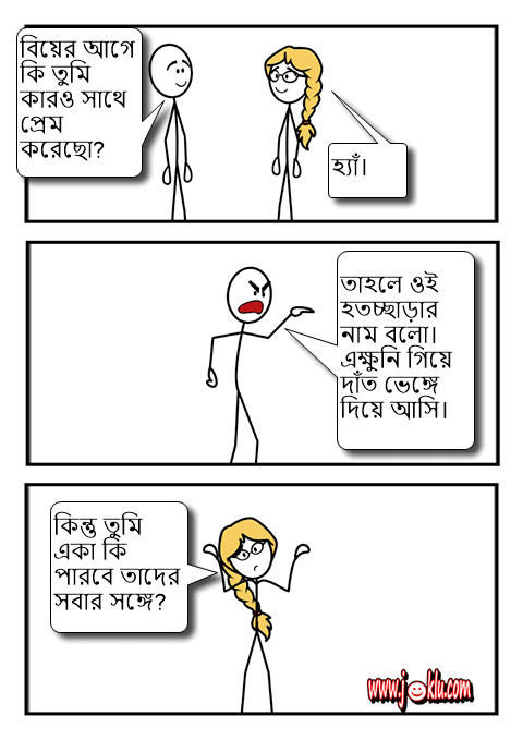 Affair before marriage Bengali joke