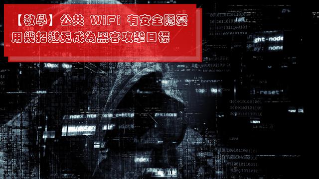 【教學】公共 WiFi 有安全隱憂 用幾招避免成為黑客攻擊目標