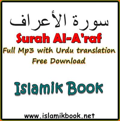 Surah Al-A'raf with Urdu Translation Mp3 Free Download