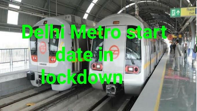 7 तारीख से दौड़ेगी मेट्रो ट्रेन दिल्ली वालों के लिए बहुत बड़ा अच्छा न्यूज़। Delhi Metro start date in lockdown