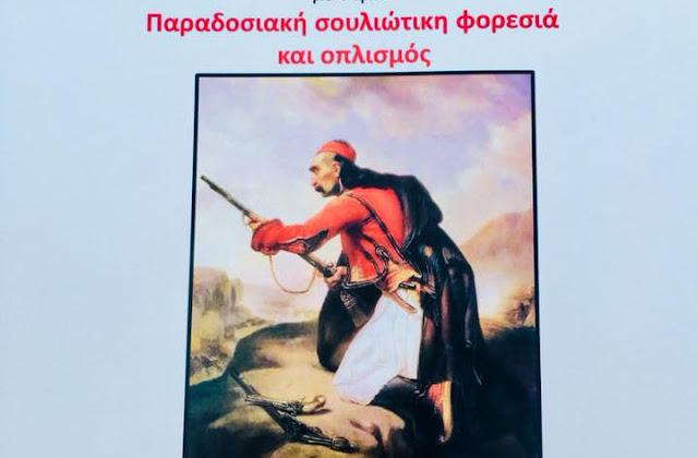 Θεσπρωτία: Στο ιστορικό Σούλι παρουσιάστηκε η παραδοσιακή σουλιώτικη φορεσιά και ο οπλισμός των Σουλιωτών...