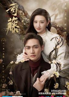 Drama Cina Rattan Sub Indo Full Episode | Watch Rattan (2021) Subtitle Indonesia | Stream Rattan (2021) Subtitle Indonesia HD | Sinopsis Rattan (2021) Subtitle Indonesia