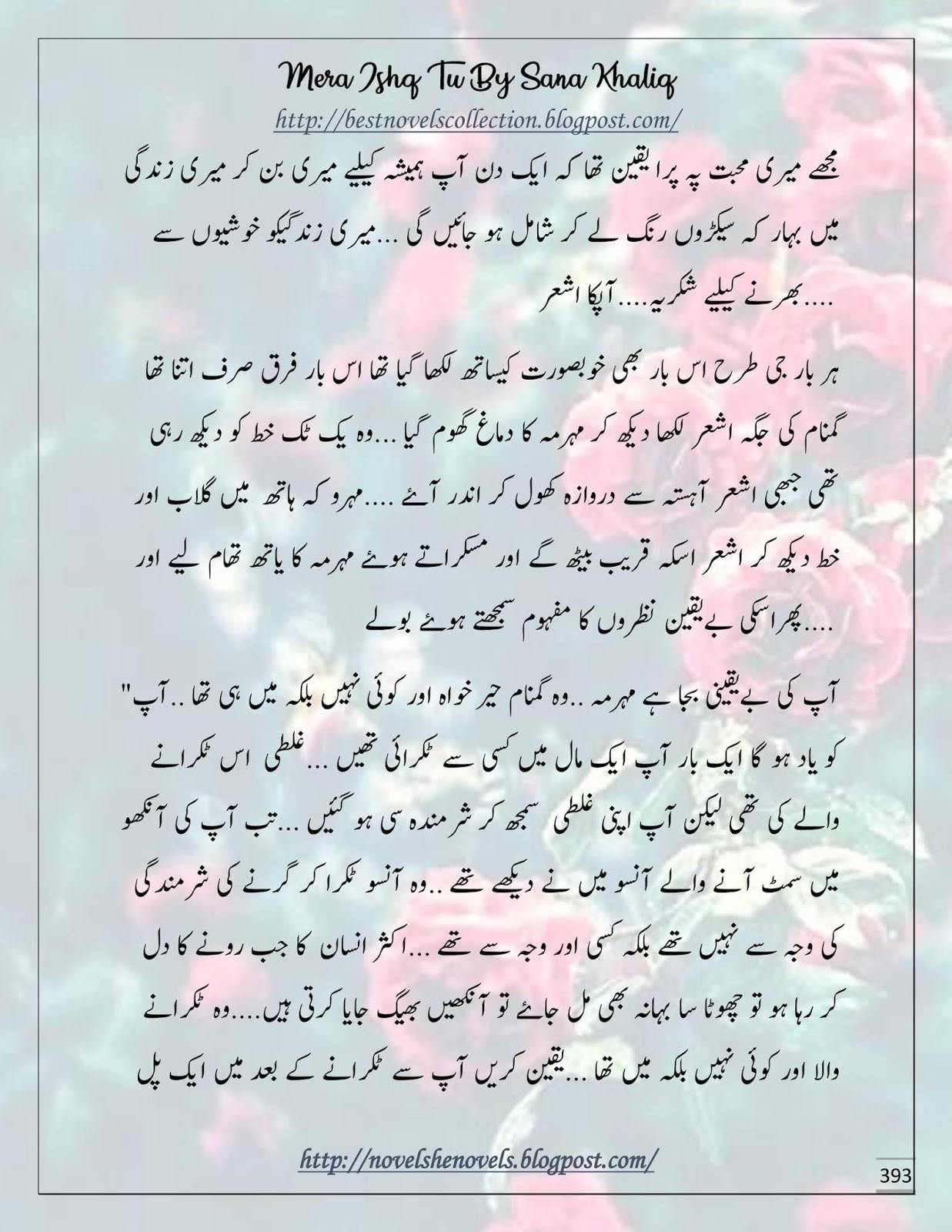 Mera Ishq Tu By Sana Khaliq Hero Boss Romantic Urdu Novel