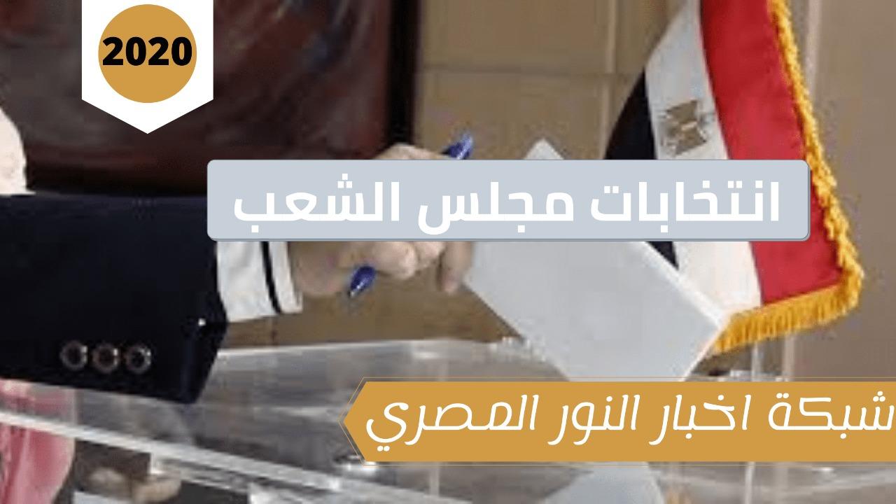 اعرف لجنتك من موقع الهيئة الوطنية للانتخابات 2020 ~ الان بالرقم القومي رابط موقع الهيئة الوطنية للانتخابات, اعرف اسماء المرشحين بدائرتك من موقع الهيئة الوطنية للانتخابات.
