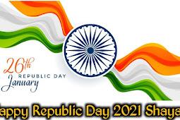 50+ Best 26 January 2021 Shayari In Hindi | Republic Day shayari