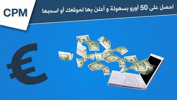 احصل على 50 أورومن موقع الربح CPMaffiliation بسهولة و أعلن بها لموقعك أو اسحبها بالباي بال