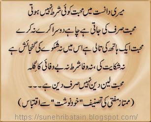 new iqtebasat in urdu,achi batain facebook,sunehri batain