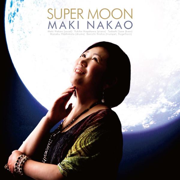 [Album] 中尾真喜 – Super Moon (2016.05.11/MP3/RAR)