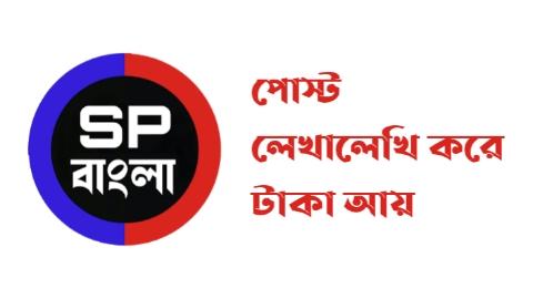 SP Bangla -তে পোস্ট লেখালেখি করে টাকা আয় করুন